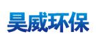 山东昊威环保科技有限公司