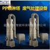 PP喷淋塔 活性炭箱/塔 喷淋塔活性炭连接装置